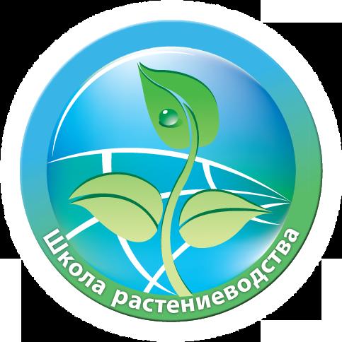 Школа растениеводства